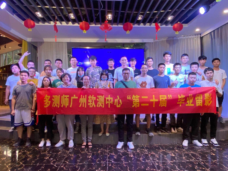 上海软件测试培训_上海线上IT培训_上海多测师