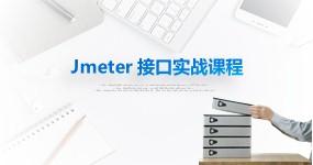 Jmeter接口实战课程