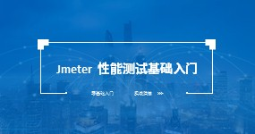 Jmeter性能测试基础入门