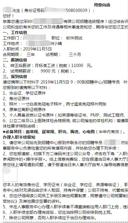 中软国际(东莞)